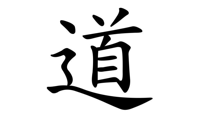 Descubre la filosofía y la meditación taoísta - Símbolo Tao